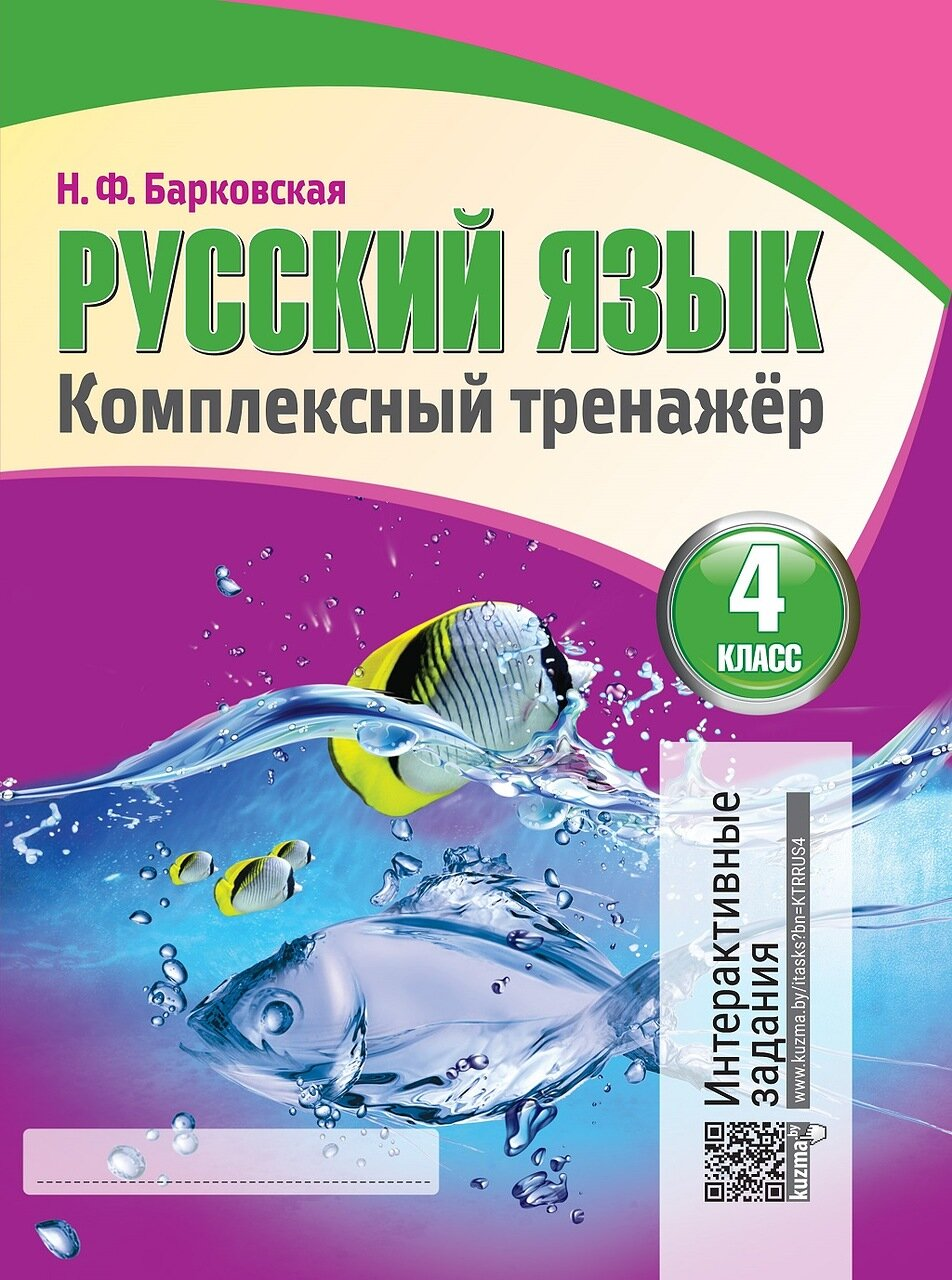 Русский Язык 4 класс. комплексный тренажер. Интерактивные Задания. Барковская.