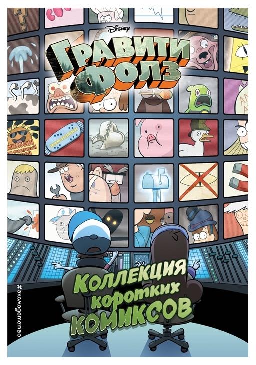 Комикс Гравити Фолз, Коллекция коротких комиксов фото
