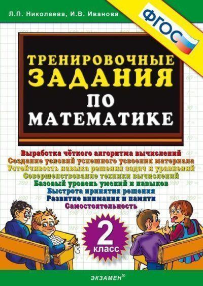 Николаева. 5000. тренировочные Задания по Математике. 2 кл. Фгос
