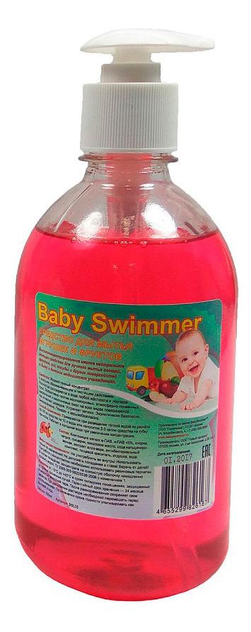 Средство для мытья посуды овощей и фруктов Baby Swimmer 500 мл