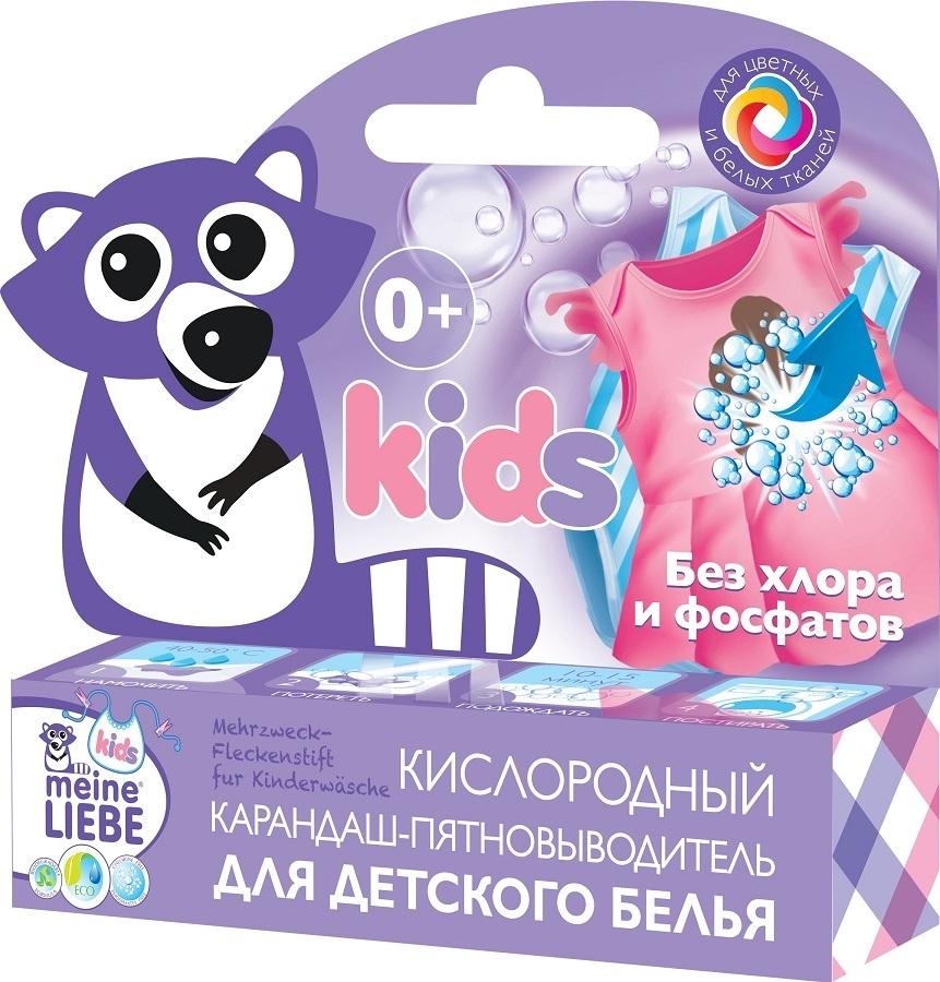 Кислородный карандаш пятновыводитель для детского белья Meine