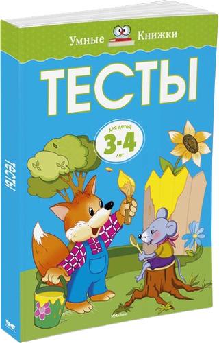 Книжка Махаон тесты. для Детей 3-4 Года