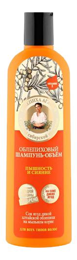 Шампунь Рецепты бабушки Агафьи объем, пышность и сияние, облепиховый 280 мл