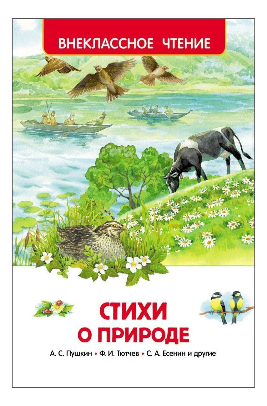 Книжка Росмэн Стихи о природе фото