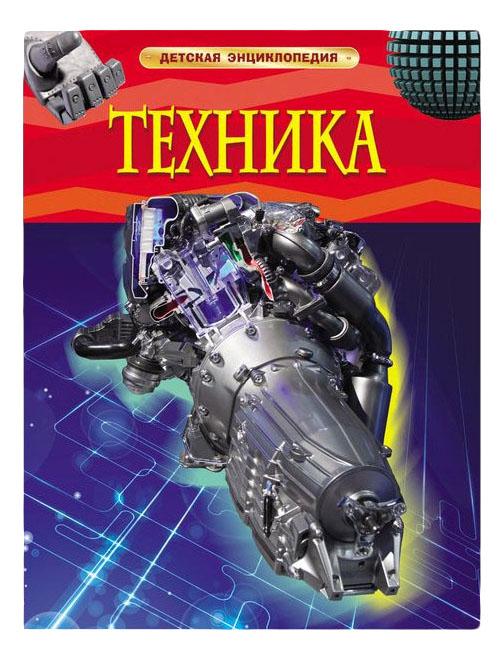 Купить Книжка Росмэн техника, Книги по обучению и развитию детей