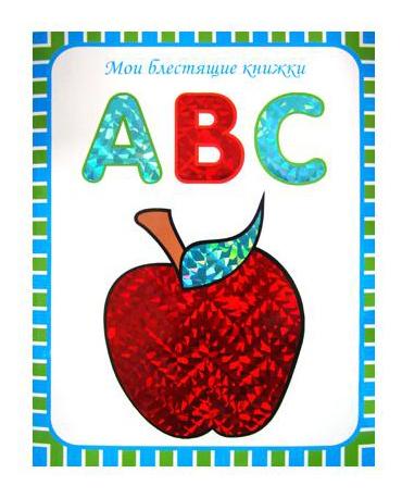 Купить Мои блестящие книжки Английский алфавит, Книжка Школа семи гномов Мои блестящие книжки Английский алфавит, Мозаика-Синтез, Книги по обучению и развитию детей