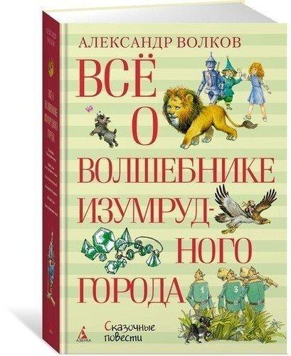 Купить Всё о Волшебнике Изумрудного города, Махаон, Детская художественная литература