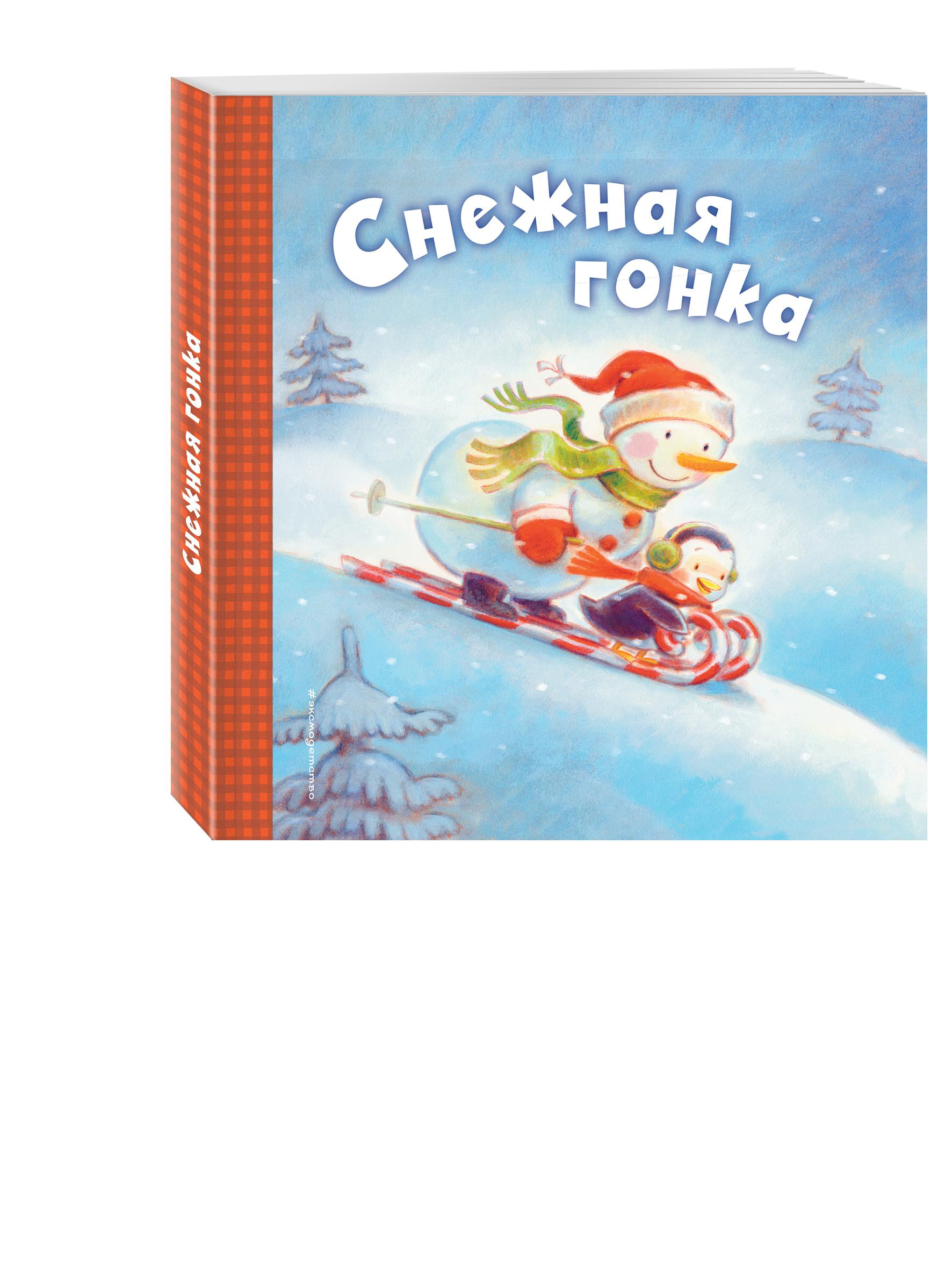 Снежная Гонка Эксмо