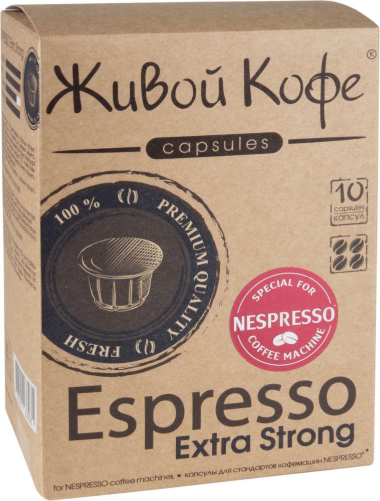 Капсулы Живой Кофе espresso extra strong для кофемашин Nespresso 10 капсул фото