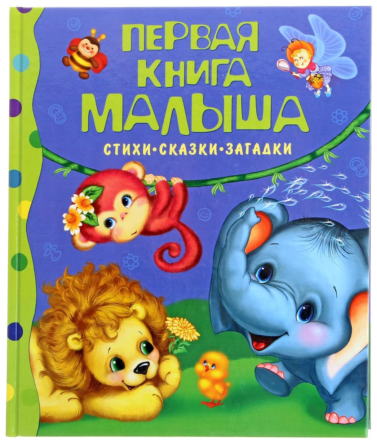 Купить Книга Росмэн Первая книга малыша Стихи, сказки, загадки,