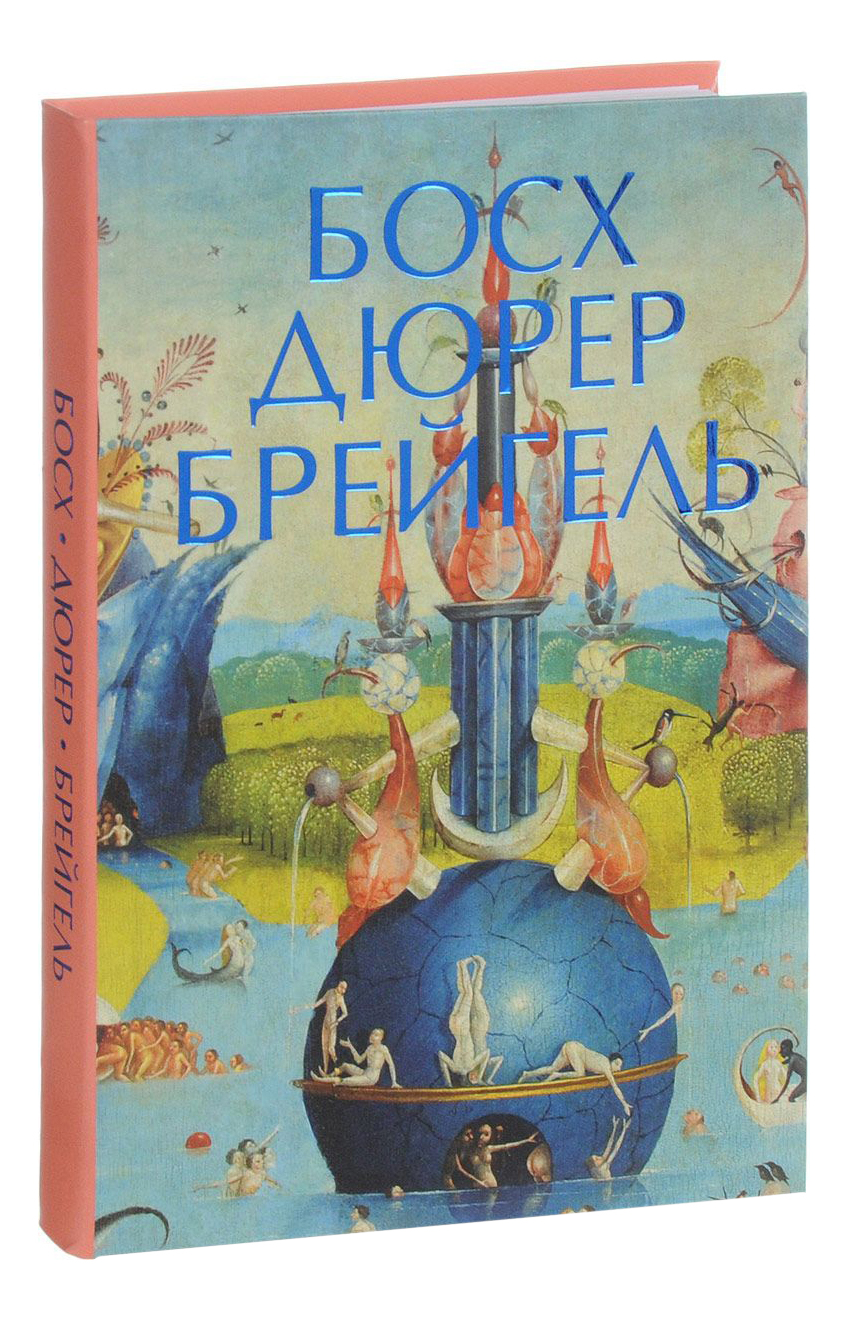 Книга АСТ Книга босх дюрер брейгель