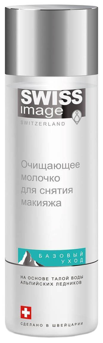 Молочко для лица Swiss Image Очищающее 200 мл