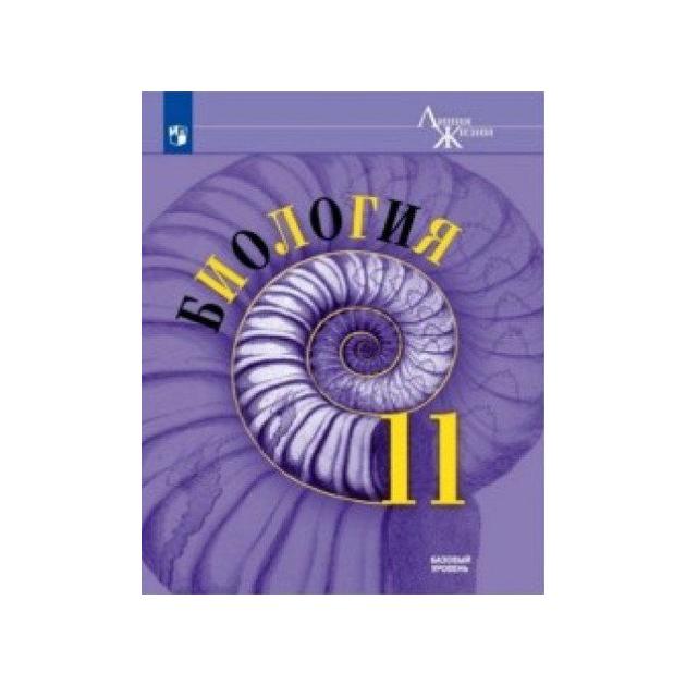 Пасечник, Биология, 11 класс Базовый Уровень, Учебник