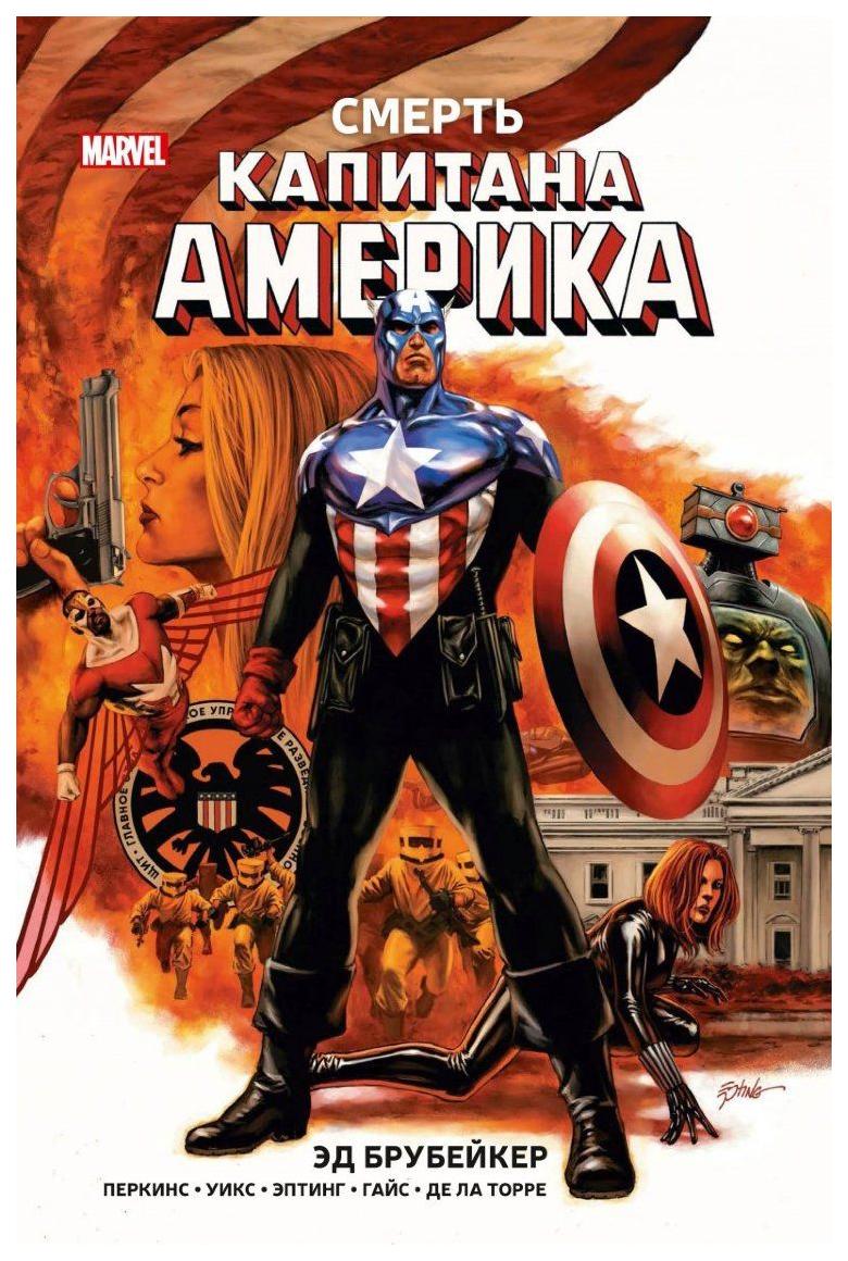 Графический роман Капитан Америка. Смерть Капитана Америка