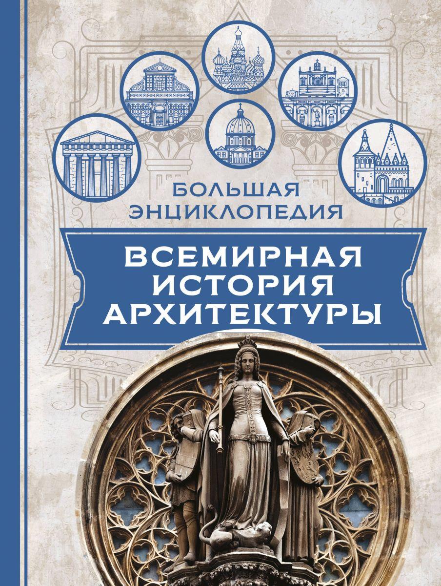 Книга Всемирная история архитектуры