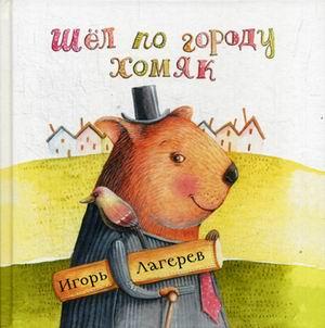 Купить Шел по Городу Хомяк, ЛомоносовЪ, Стихи для детей