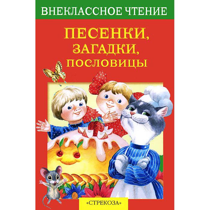 Купить Внекл. Чтение. песенки, Загадки, пословицы., Стрекоза, Стихи для детей