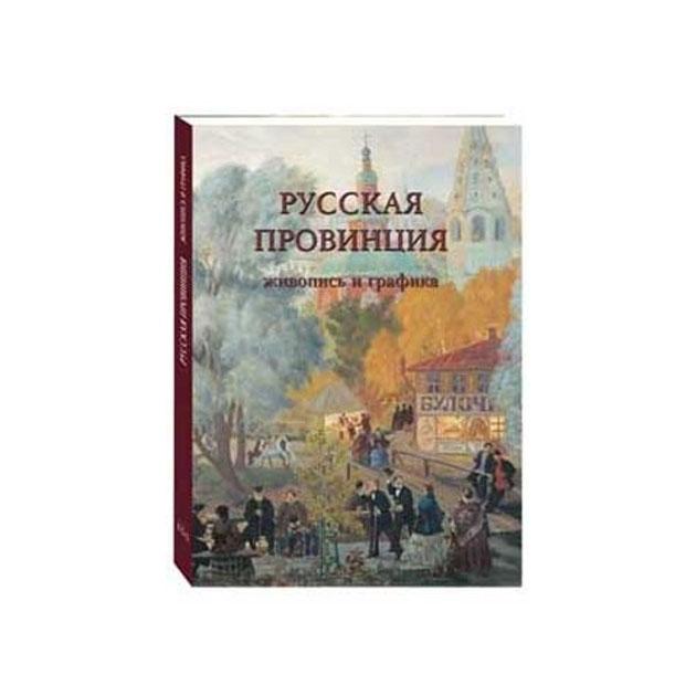 Книга Русская провинция. Живопись и графика