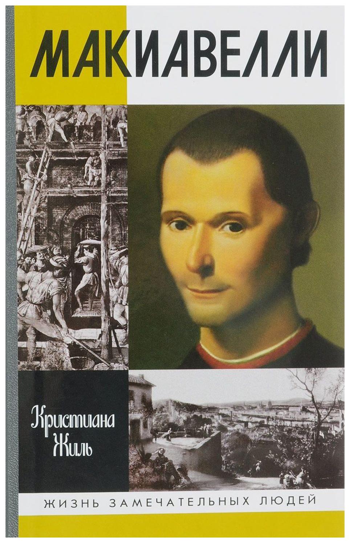 Книга Молодая гвардия Кристиана Жиль