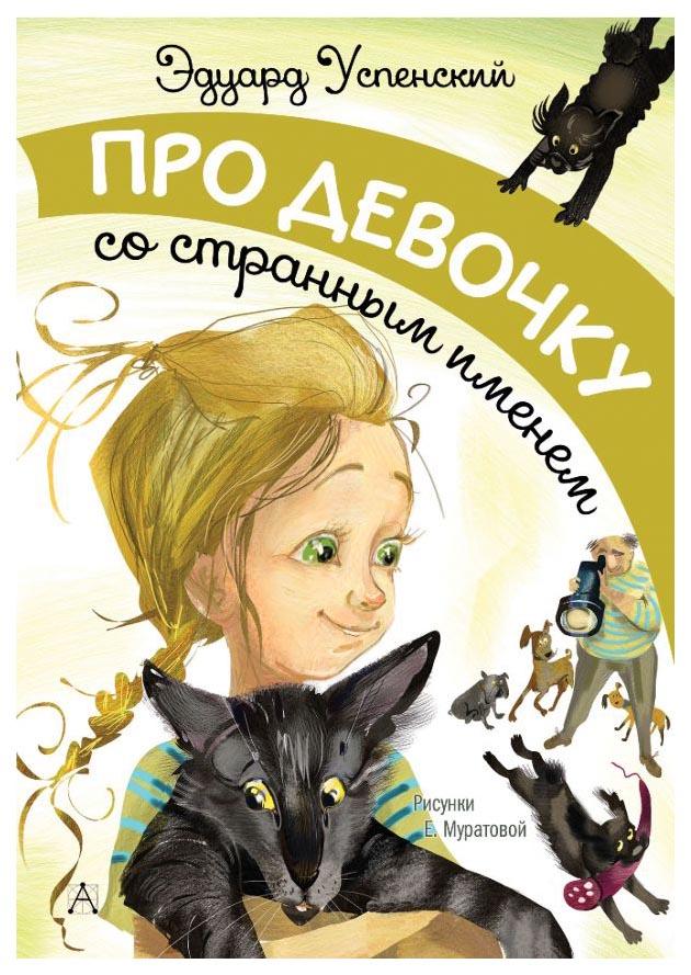 Купить Книга АСТ Самые лучшие девочки Про девочку со странным именем, Рассказы и повести