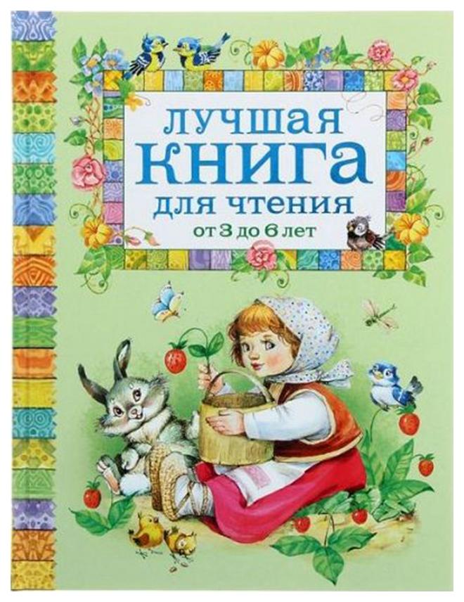 Купить Лучшая книга для Чтения От 3 до 6 лет Росмэн, Рассказы и повести