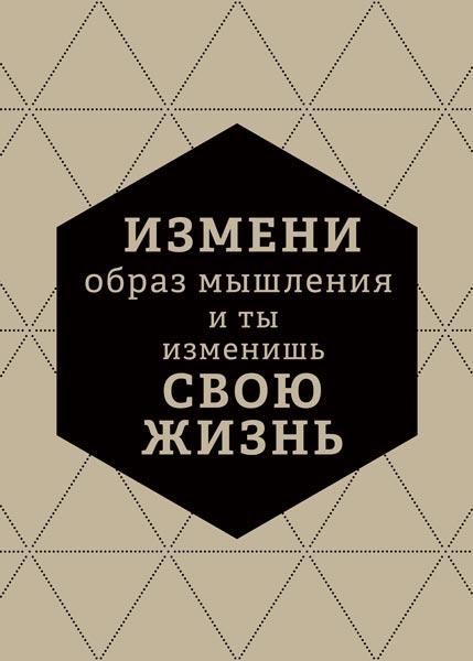 Картина на холсте 50x70 Измени образ Ekoramka HE-101-253