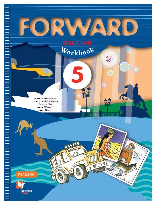 Рабочая тетрадь ДРОФА Forward. Английский язык. 5 класс