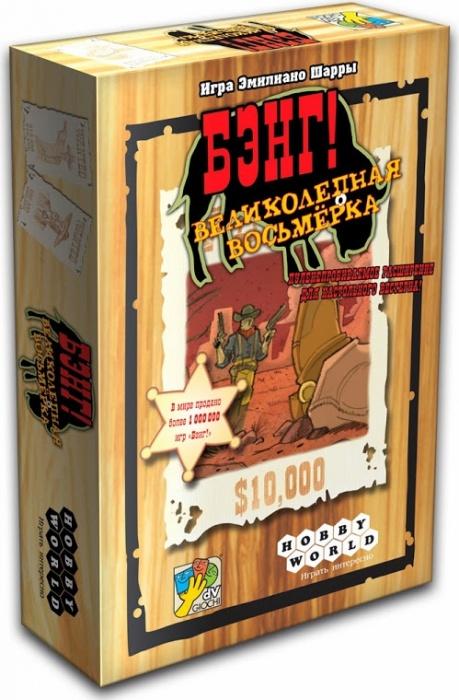 Настольная игра Hobby World Бэнг Великолепная Восьмерка 1186 фото
