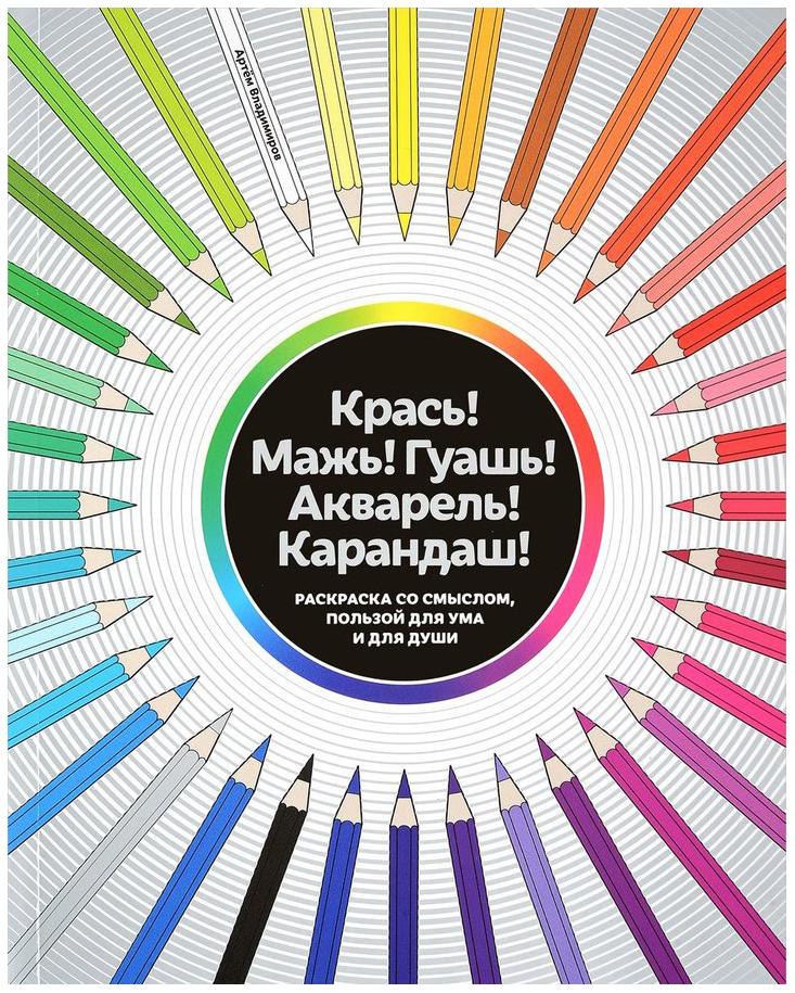 Книга-раскраска Москва Артем Владимиров «Крась! Мажь! Гуашь! Акварель! Карандаш!»