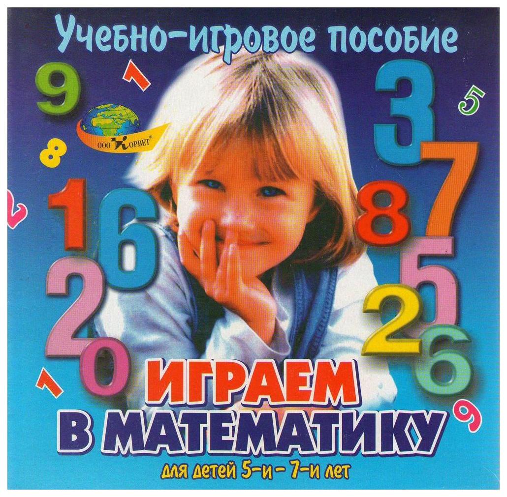 Корвет Играем в математику (Корвет) фото