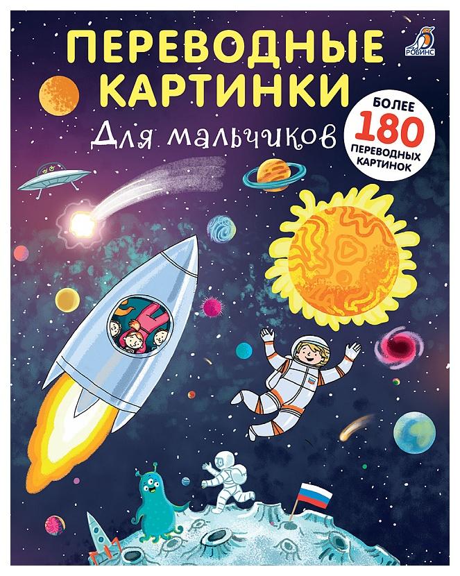 Купить Книжка С наклейками Робинс для Мальчиков, переводные картинки, Книги по обучению и развитию детей