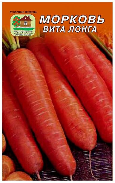 Семена Морковь Вита Лонга, 2 г Наш сад