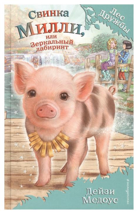 Купить Свинка Милли Или Зеркальный лабиринт, Эксмо, Детская художественная литература