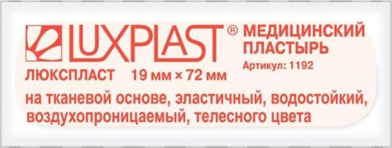 Купить 209251, Пластырь Luxplast бактерицидный тканевый эластичный телесный 19 х 72 мм 10 шт.