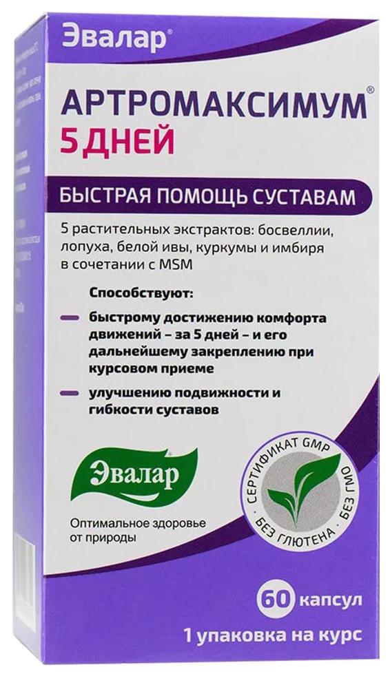 Добавка для здоровья Эвалар Артромаксимум 5 дней 60 капс. нейтральный