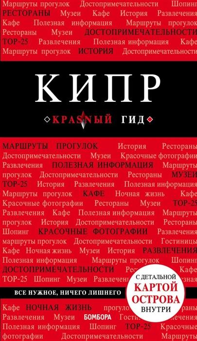 Атласы и путеводители кипр
