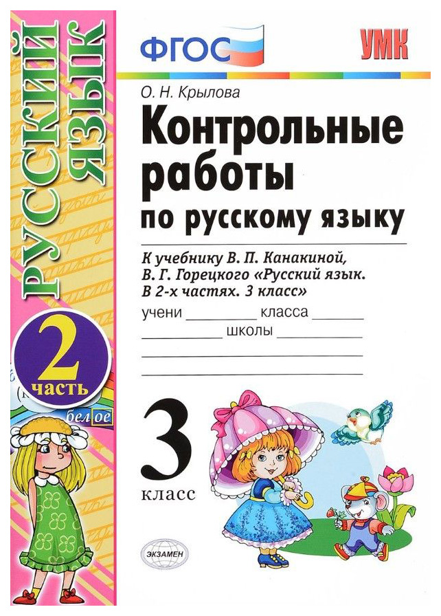 Контрольные Работы по Русскому Языку, 3 класс Ч.2: к Учебнику В. канакиной и Др, Русск