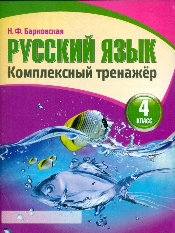 Русский Язык 4 класс. комплексный тренажер. Барковская.