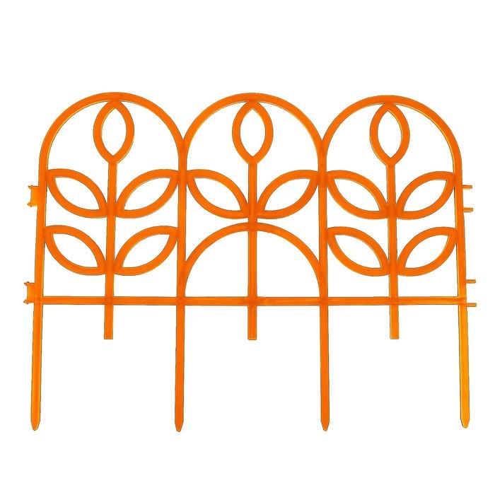Декоративное ограждение Репка Флора оранжевый