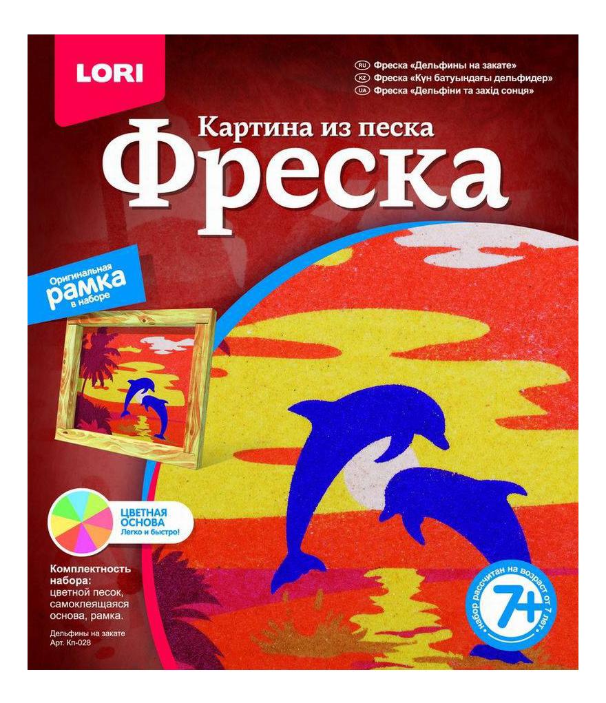 Песочная картина LORI Дельфины на закате