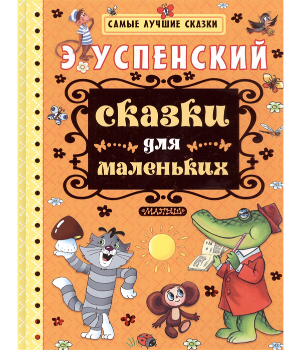 Сказки для Самых Маленьких Малыш