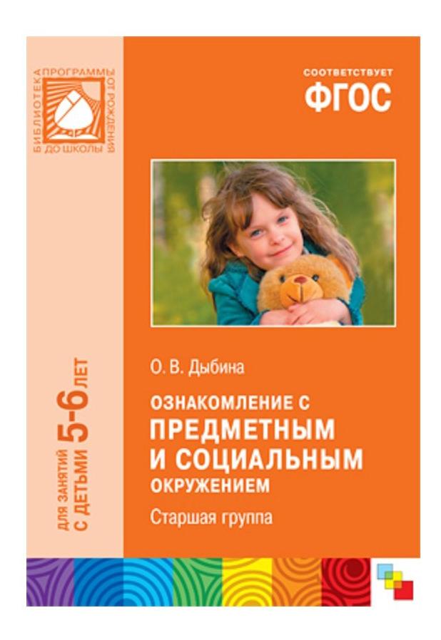 Учебное пособие Фгос Ознакомлление С предметным и Социальным Окружением (5-6 лет)