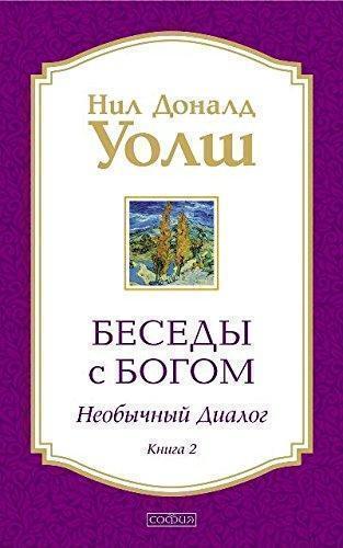 Книга Беседы С Богом, книга 2, Необычный Диалог