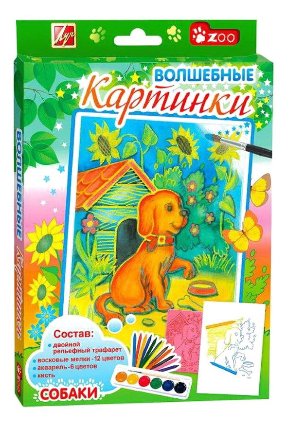 Набор для рисования ЛУЧ Волшебные картинки Собаки