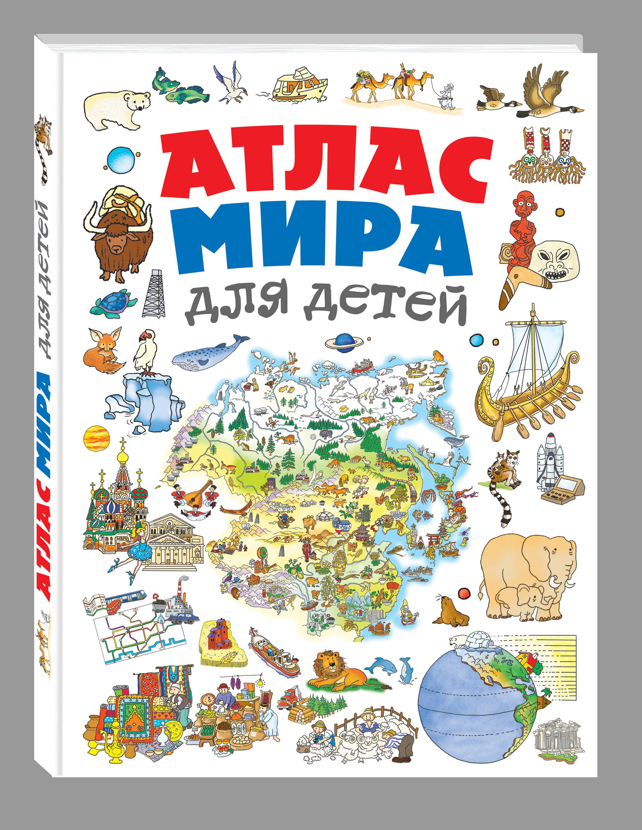 Купить Атлас мира для детей, Эксмо, Карты и атласы