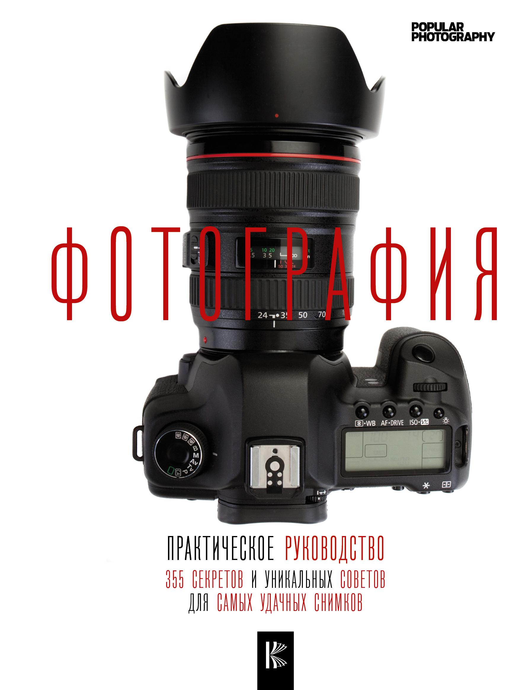 Книга Фотография, Практическое руководство фото