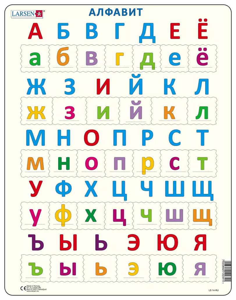 Купить Пазлы Larsen обучающий Алфавит русский 33 элемента LS14