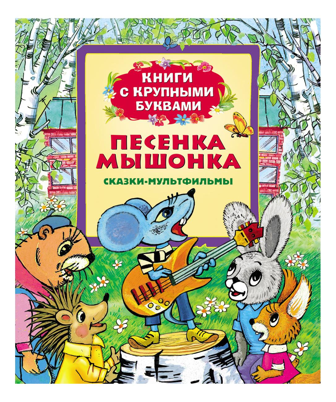Песенка Мышонка. книги С крупными Буквам и Сказки-Мультфильмы фото