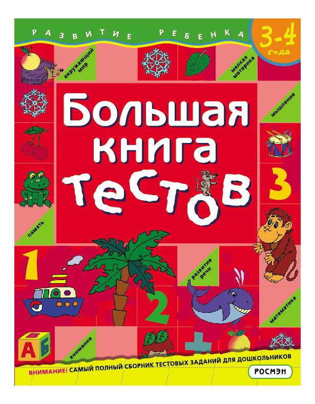 Большая книга тестов. 3-4 Года. Светлана Гаврина