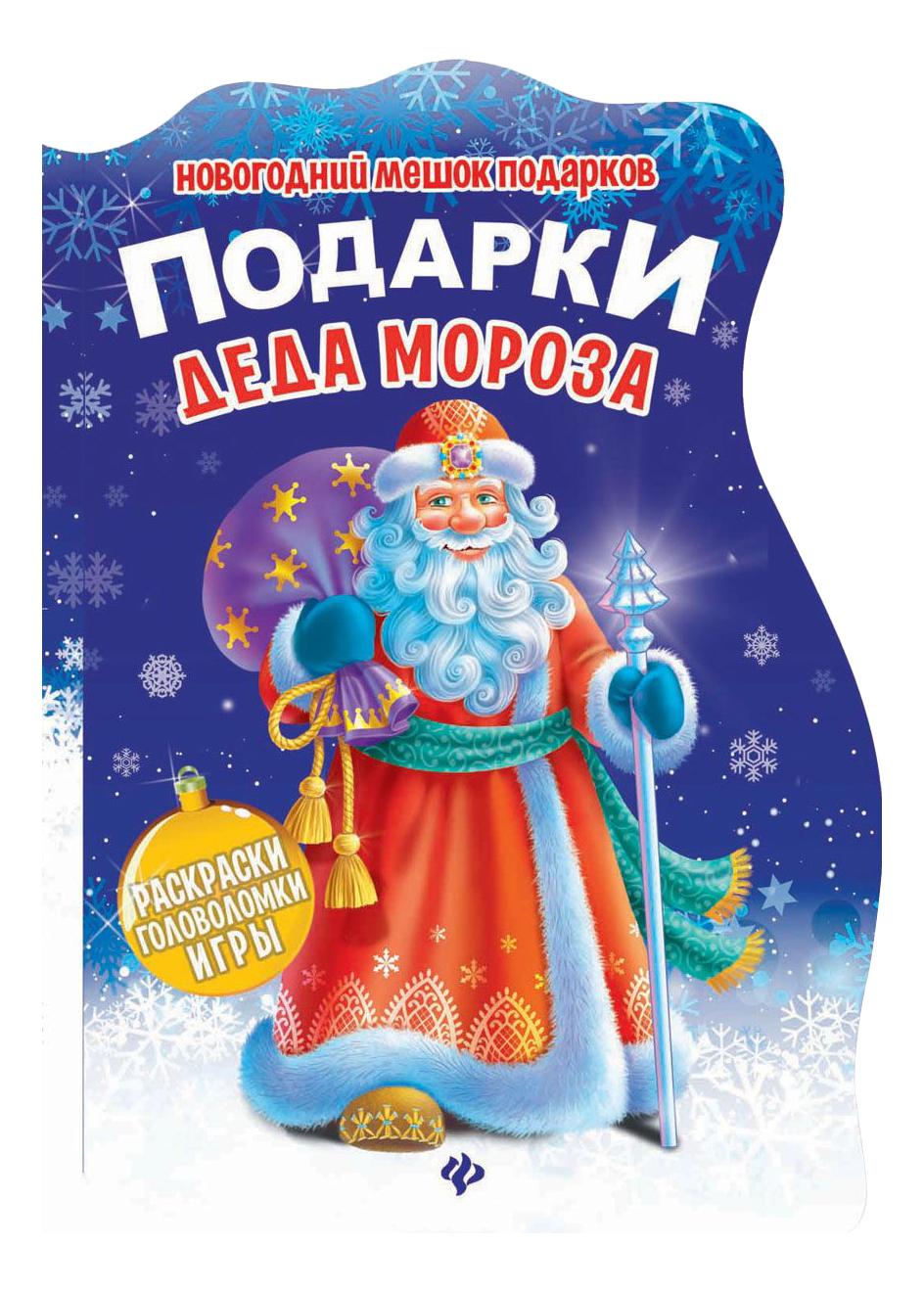Купить Подарки Деда Мороза, Книжка С Заданиям и подарки Деда Мороза, Феникс, Книги по обучению и развитию детей